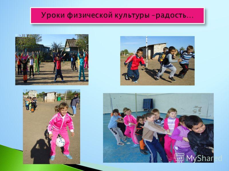 Уроки физической культуры –радость…