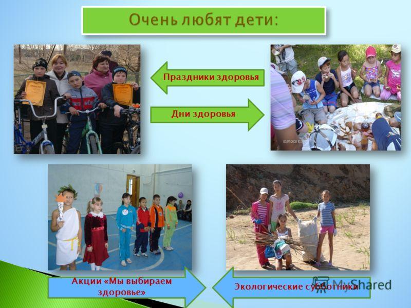 Очень любят дети: Праздники здоровья Дни здоровья Акции «Мы выбираем здоровье» Экологические субботники