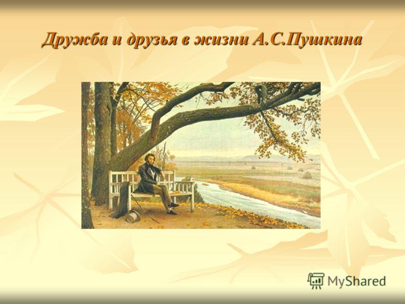 Дружба и друзья в жизни А.С.Пушкина