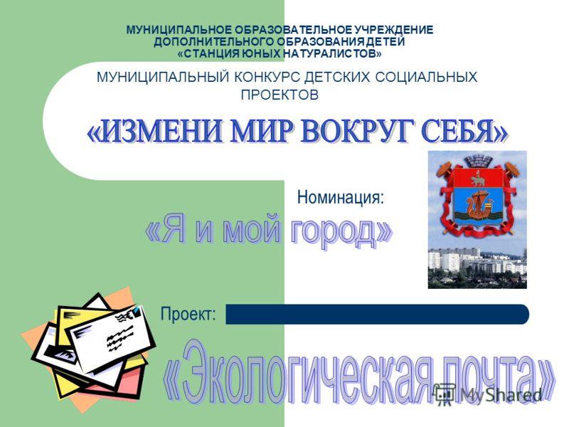 Муниципальные конкурсы в образовательных учреждениях