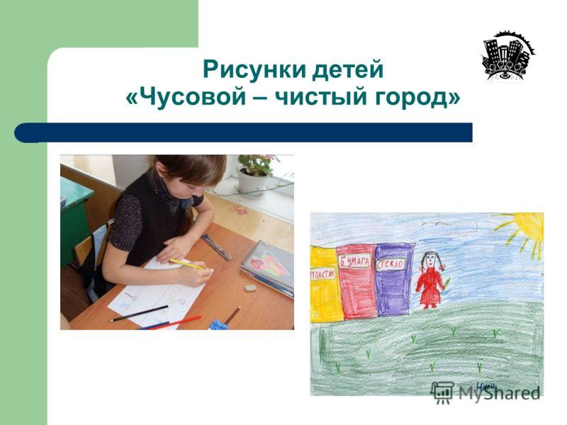 Рисунки детей «Чусовой – чистый город»