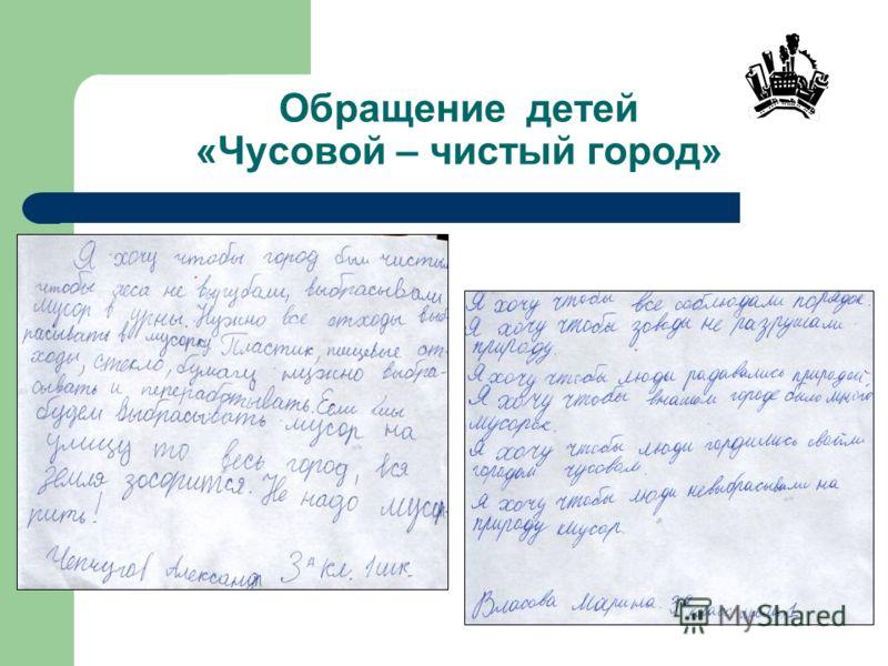 Обращение детей «Чусовой – чистый город»