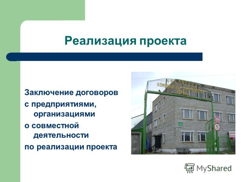 Заключение договоров с предприятиями, организациями о совместной деятельности по реализации проекта Реализация проекта