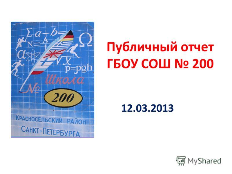 Публичный отчет ГБОУ СОШ 200 12.03.2013