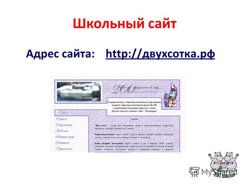 Школьный сайт Адрес сайта: http://двухсотка.рф