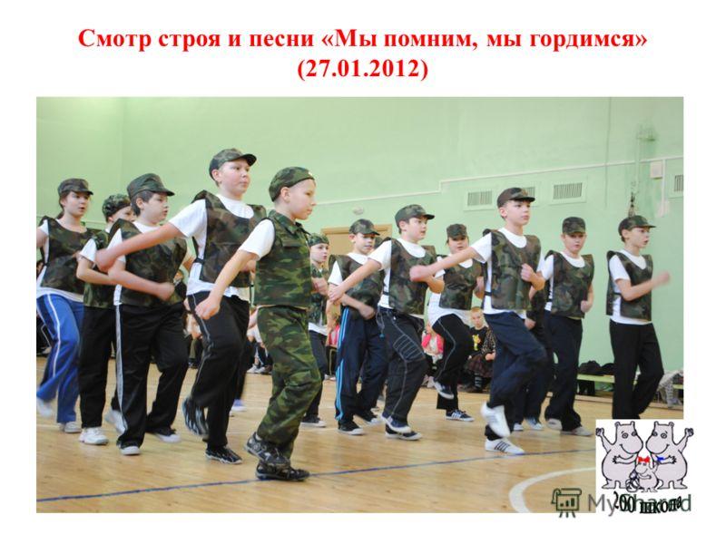 Смотр строя и песни «Мы помним, мы гордимся» (27.01.2012)