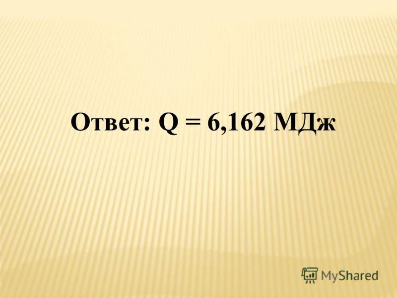 Ответ: Q = 6,162 МДж