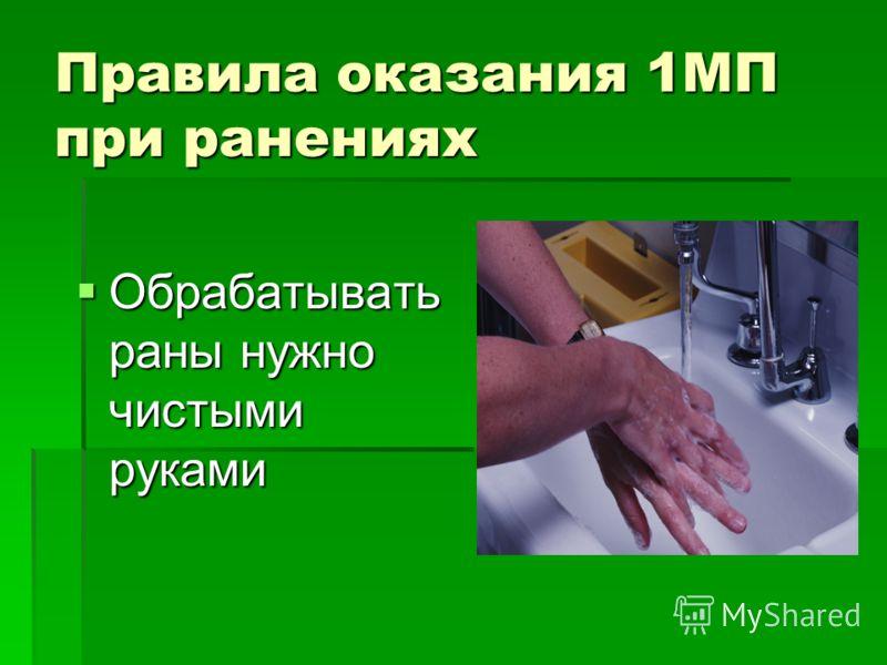 Правила оказания 1МП при ранениях Обрабатывать раны нужно чистыми руками Обрабатывать раны нужно чистыми руками