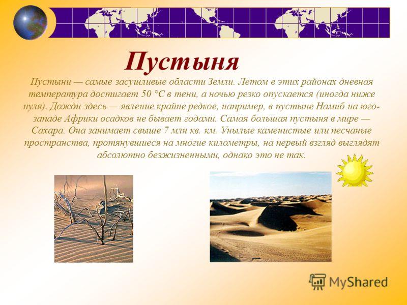 реферат на тему растения казахстана