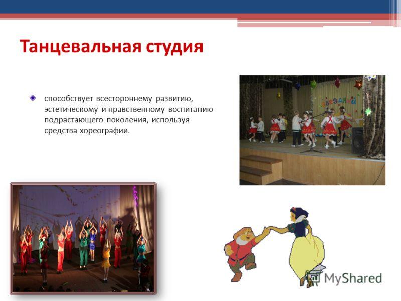 Танцевальная студия способствует всестороннему развитию, эстетическому и нравственному воспитанию подрастающего поколения, используя средства хореографии.