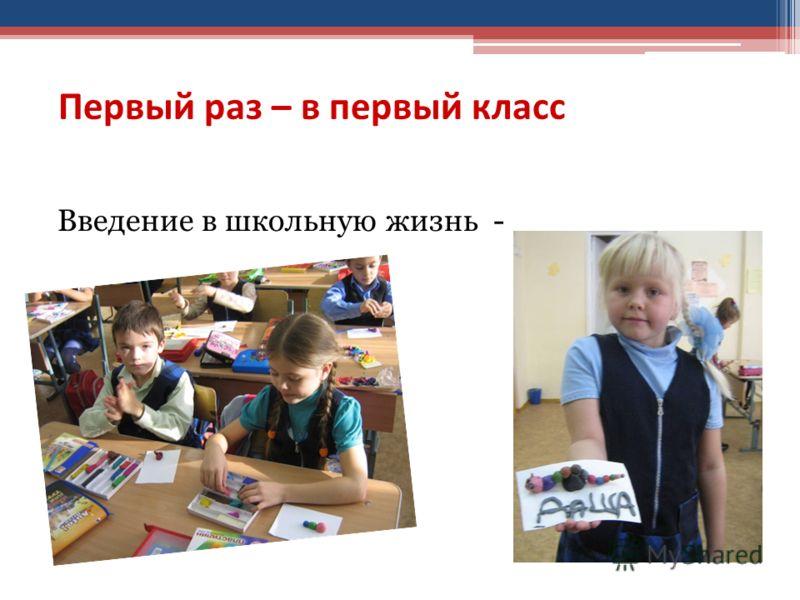 Первый раз – в первый класс Введение в школьную жизнь -