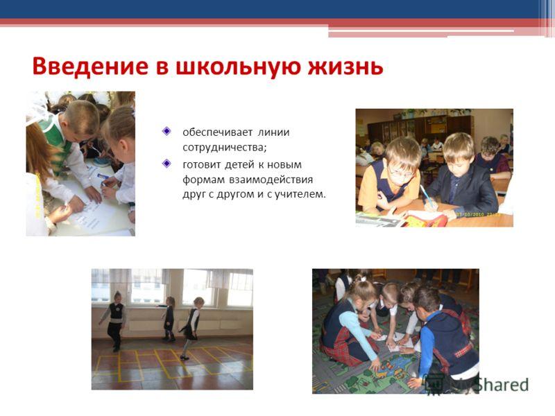 Введение в школьную жизнь обеспечивает линии сотрудничества; готовит детей к новым формам взаимодействия друг с другом и с учителем.