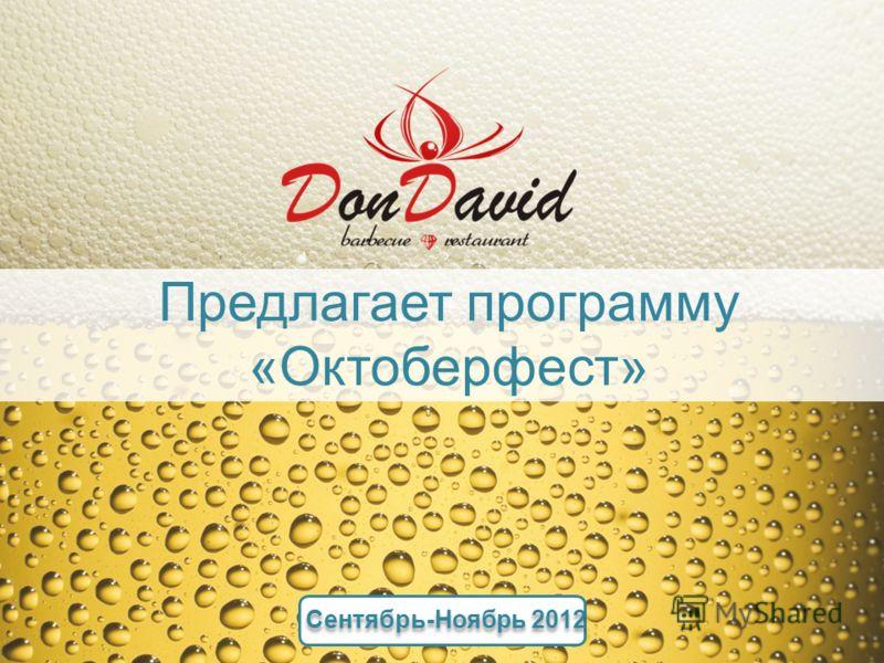 Предлагает программу «Октоберфест» Сентябрь-Ноябрь 2012