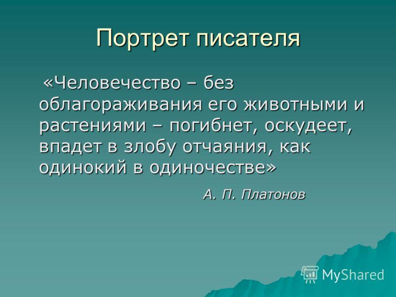 Тема урока: « Сила любви в рассказе А. П. Платонова «Корова» 6 класс