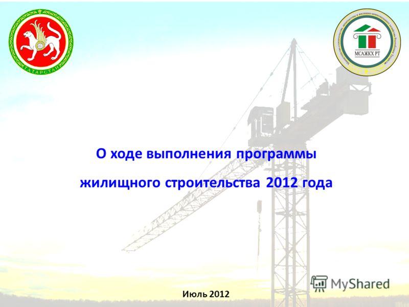 Июль 2012 О ходе выполнения программы жилищного строительства 2012 года