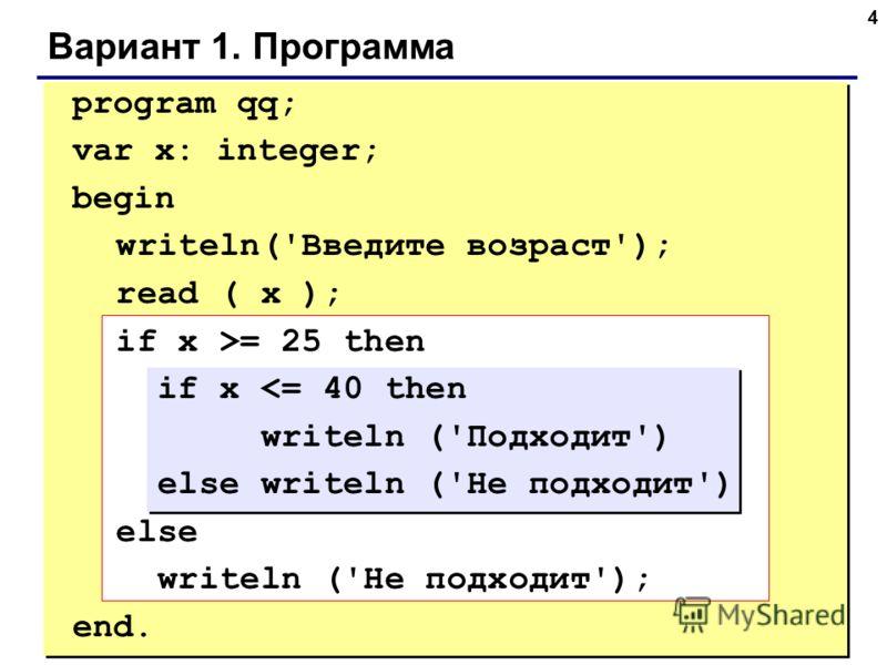 4 Вариант 1. Программа program qq; var x: integer; begin writeln('Введите возраст'); read ( x ); if x >= 25 then if x