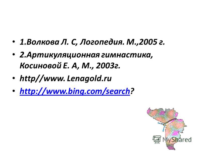 Список использованных источников 1.Волкова Л. С, Логопедия. М.,2005 г. 2.Артикуляционная гимнастика, Косиновой Е. А, М., 2003г. http//www. Lenagold.ru http://www.bing.com/search? http://www.bing.com/search