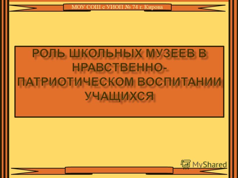 МОУ СОШ с УИОП 74 г. Кирова
