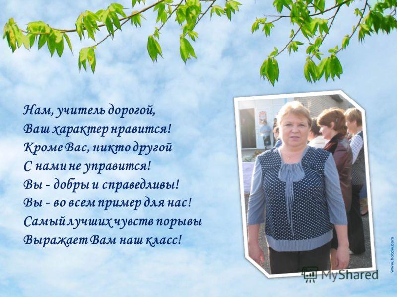 Поздравления учителям самые лучшие учителя