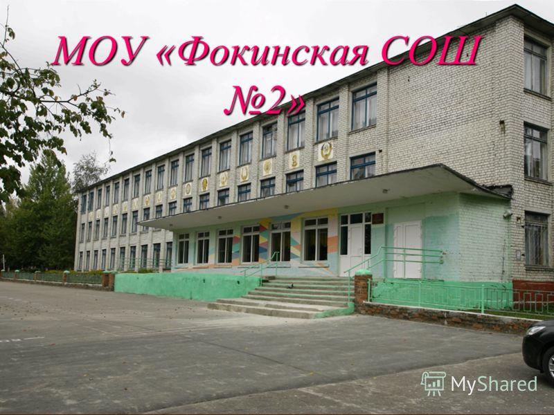 МОУ «Фокинская СОШ 2»