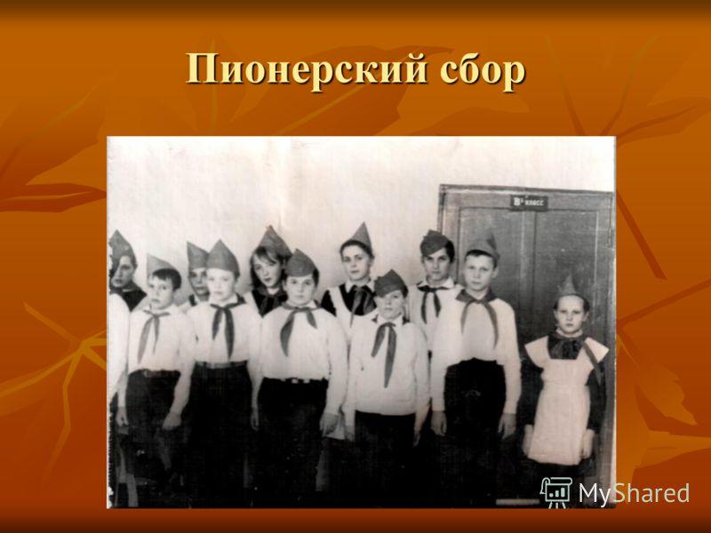 Пионерский сбор