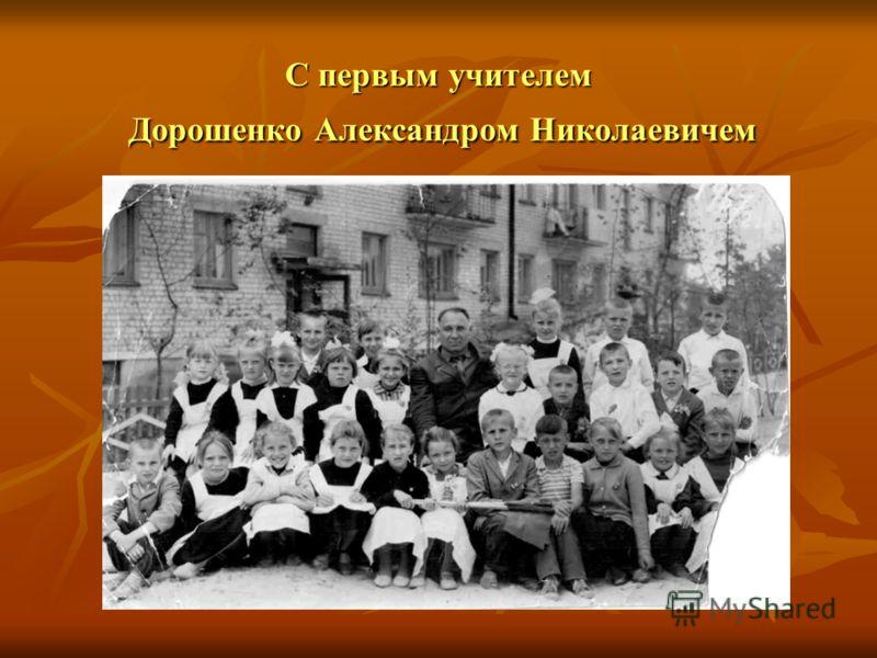 С первым учителем Дорошенко Александром Николаевичем