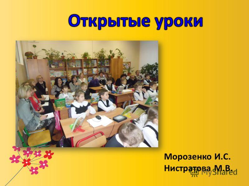 Морозенко И.С. Нистратова М.В.
