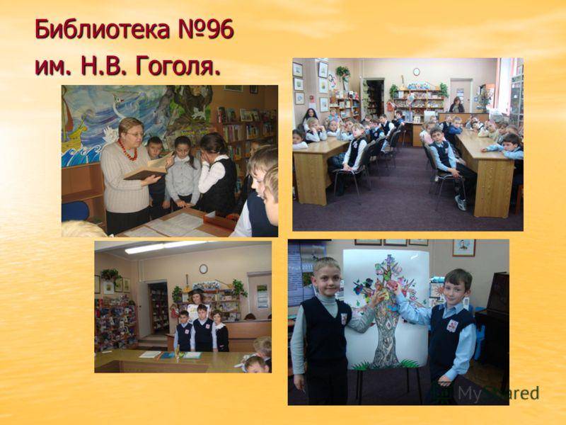 Библиотека 96 им. Н.В. Гоголя.