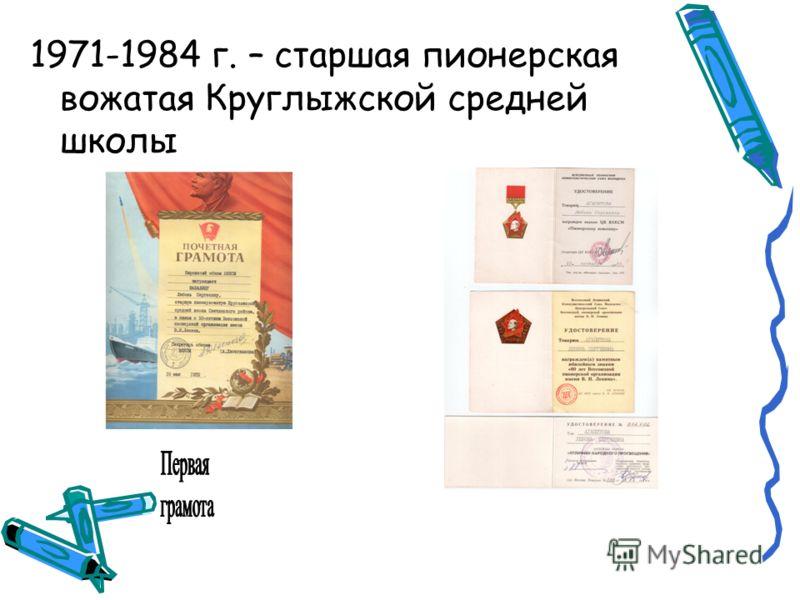 1971-1984 г. – старшая пионерская вожатая Круглыжской средней школы