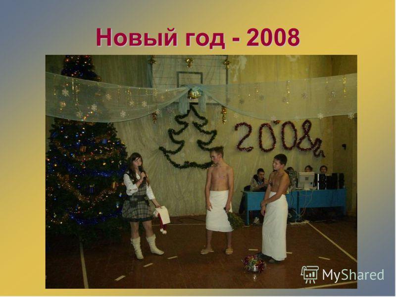 Новый год - 2008