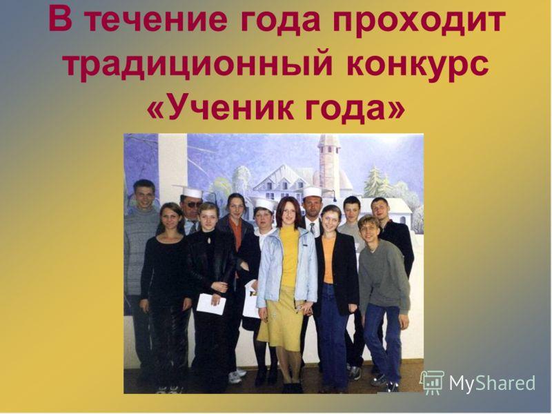 В течение года проходит традиционный конкурс «Ученик года»
