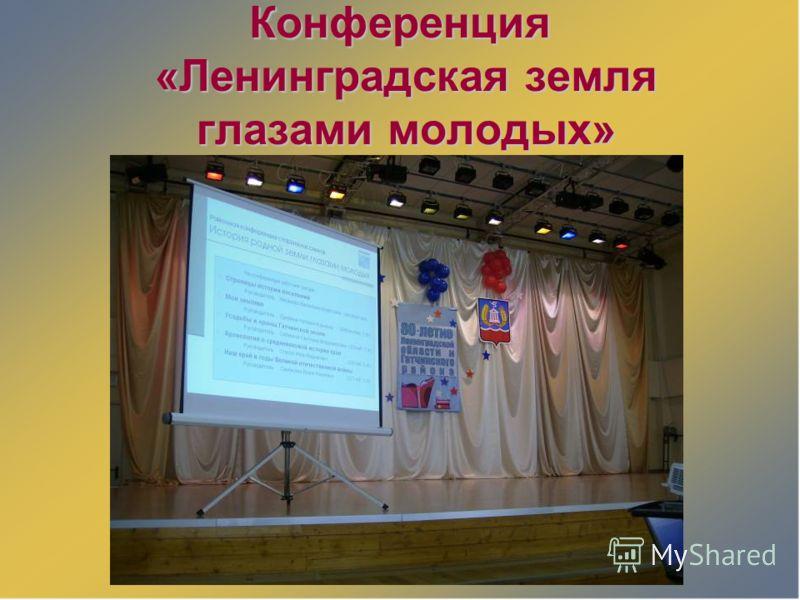 Конференция «Ленинградская земля глазами молодых»