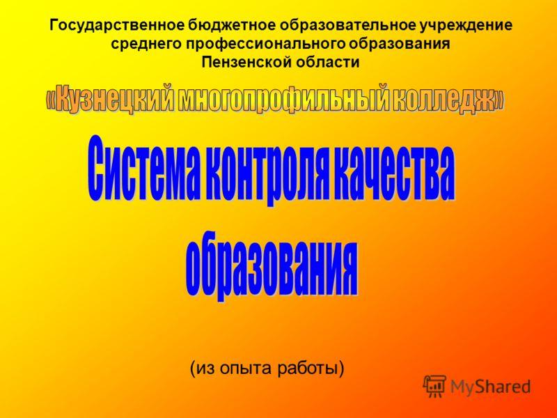 Государственное бюджетное образовательное учреждение среднего профессионального образования Пензенской области (из опыта работы)