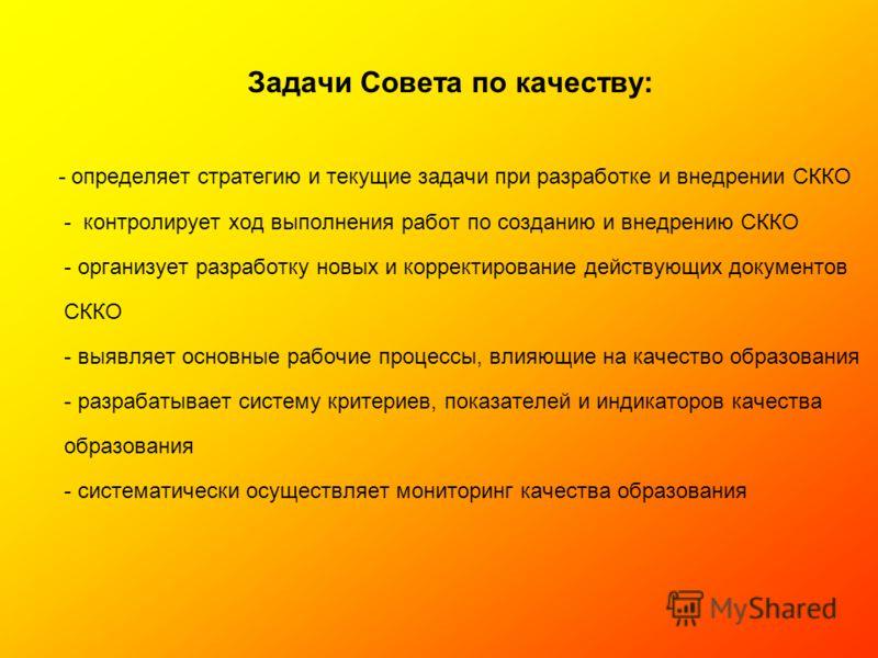 Задачи Совета по качеству: - определяет стратегию и текущие задачи при разработке и внедрении СККО - контролирует ход выполнения работ по созданию и внедрению СККО - организует разработку новых и корректирование действующих документов СККО - выявляет
