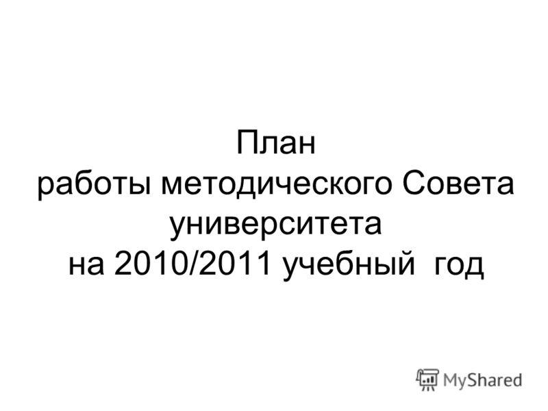 План работы методического Совета университета на 2010/2011 учебный год