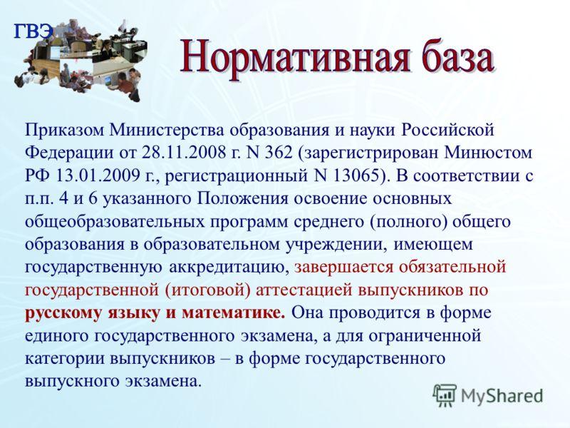 Приказом Министерства образования и науки Российской Федерации от 28.11.2008 г. N 362 (зарегистрирован Минюстом РФ 13.01.2009 г., регистрационный N 13065). В соответствии с п.п. 4 и 6 указанного Положения освоение основных общеобразовательных програм