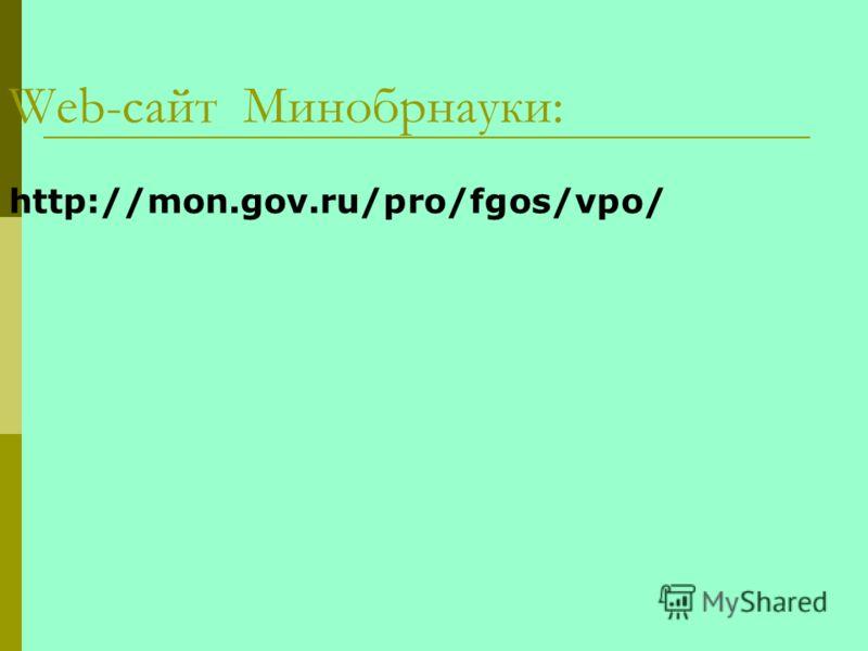Web-сайт Минобрнауки: http://mon.gov.ru/pro/fgos/vpo/