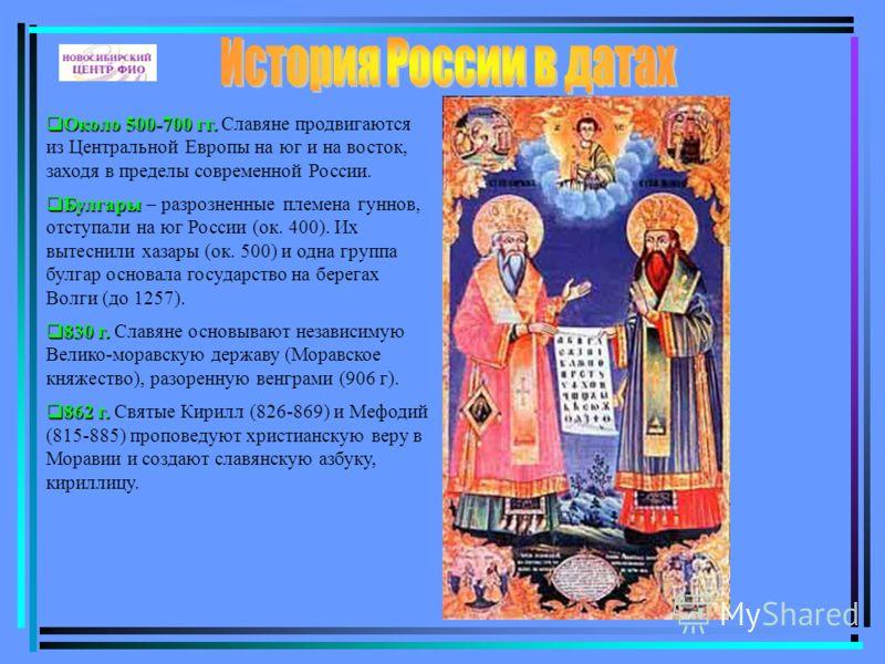 Около 500-700 гг. Около 500-700 гг. Славяне продвигаются из Центральной Европы на юг и на восток, заходя в пределы современной России. Булгары Булгары – разрозненные племена гуннов, отступали на юг России (ок. 400). Их вытеснили хазары (ок. 500) и од