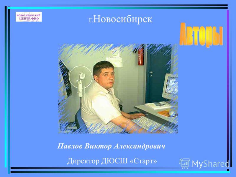 Павлов Виктор Александрович Директор ДЮСШ «Старт» Г. Новосибирск