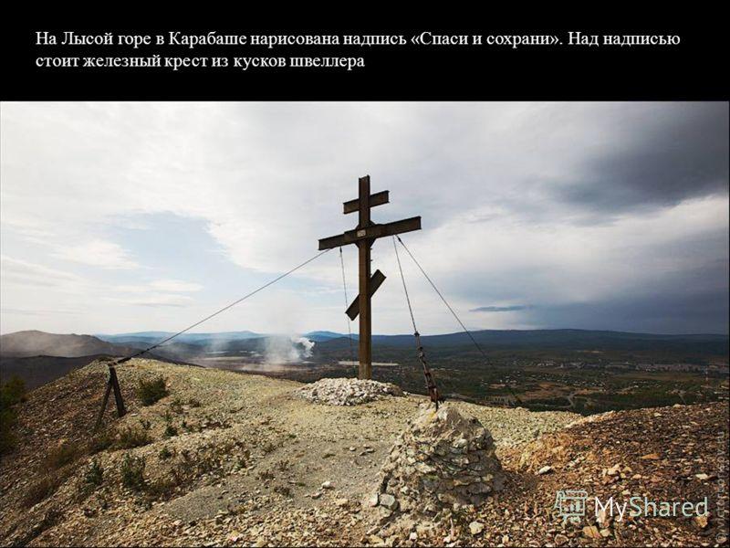 На Лысой горе в Карабаше нарисована надпись «Спаси и сохрани». Над надписью стоит железный крест из кусков швеллера