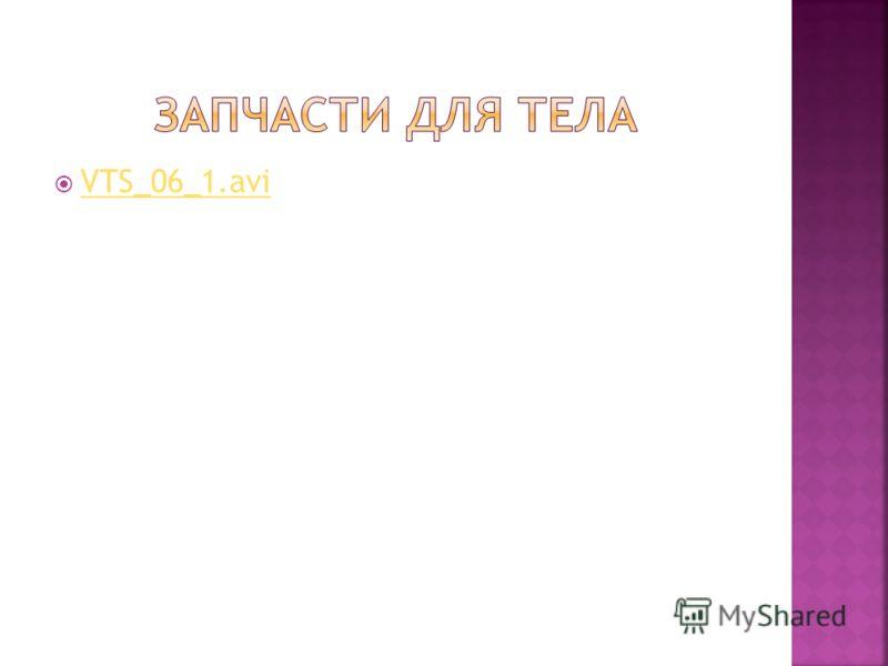 VTS_06_1.avi
