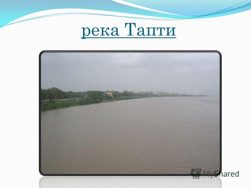 река Тапти