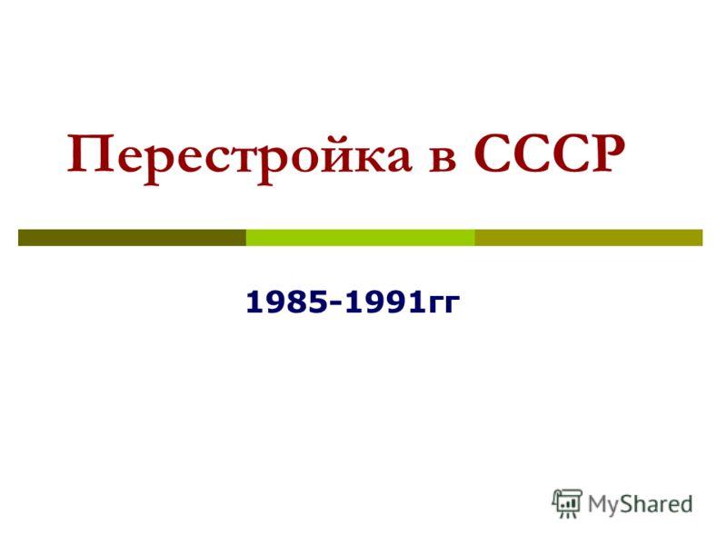 Перестройка в СССР 1985-1991гг