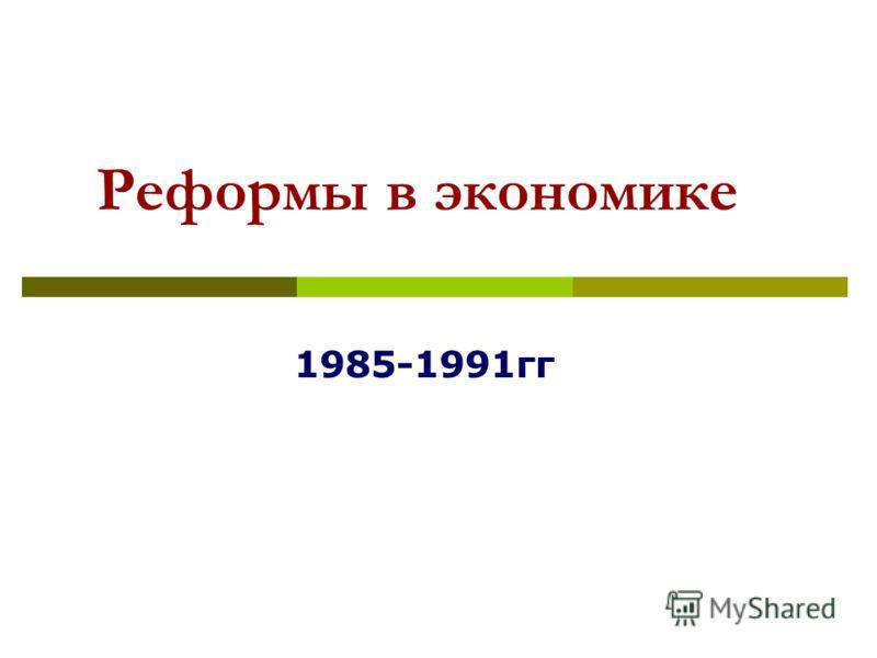 Реформы в экономике 1985-1991гг