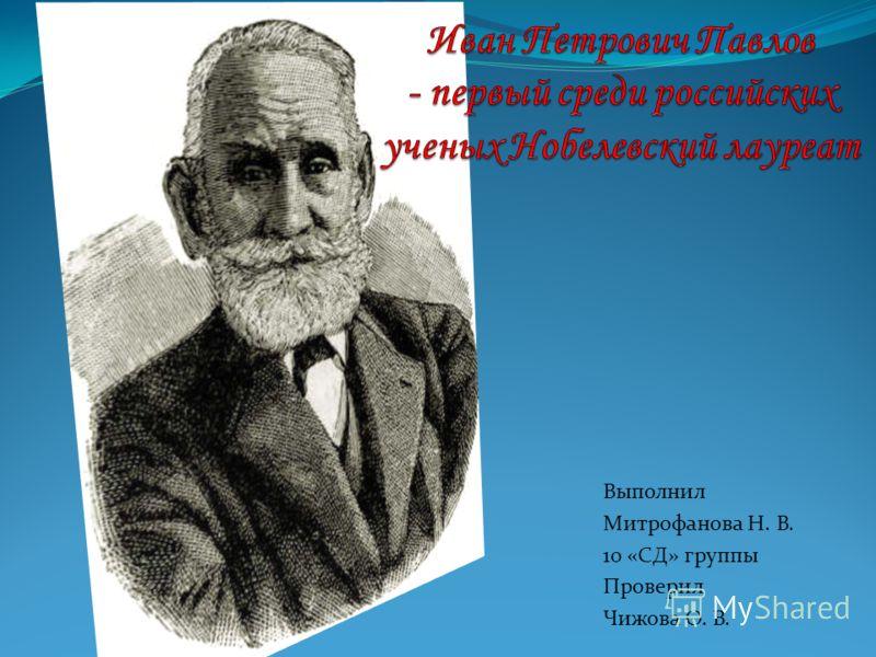 Выполнил Митрофанова Н. В. 10 «СД» группы Проверил Чижова О. В.