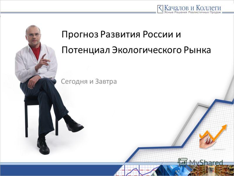 www.kachalov.com Прогноз Развития России и Потенциал Экологического Рынка Сегодня и Завтра
