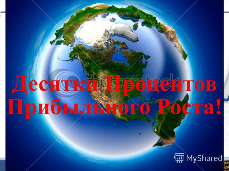 www.kachalov.com Десятки Процентов Прибыльного Роста!