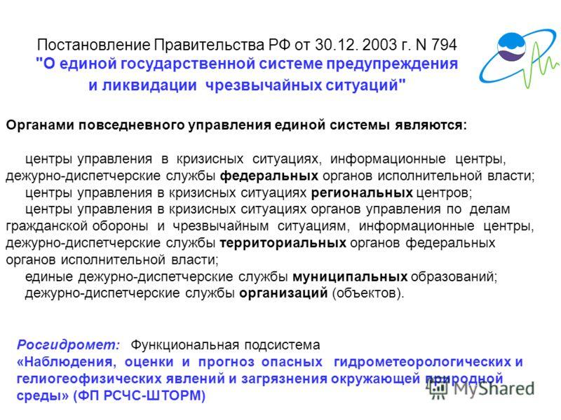 Постановление Правительства РФ от 30.12. 2003 г. N 794
