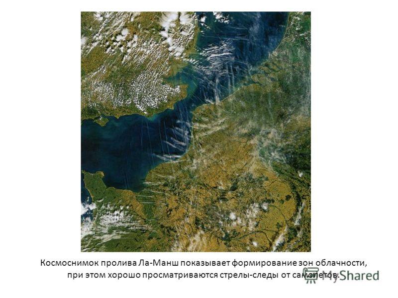 Космоснимок пролива Ла-Манш показывает формирование зон облачности, при этом хорошо просматриваются стрелы-следы от самолетов.