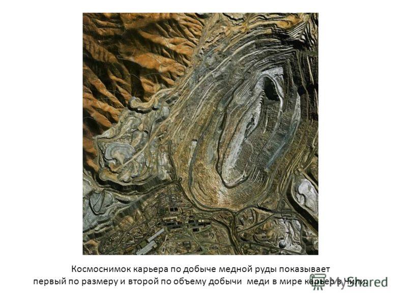 Космоснимок карьера по добыче медной руды показывает первый по размеру и второй по объему добычи меди в мире карьер в Чили. космоснимок карьера по добыче медной руды показывает первый по размеру и второй по объему добычи меди в мире карьер в Чили. ко